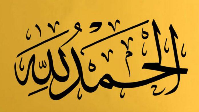 al hamdoulillah signification