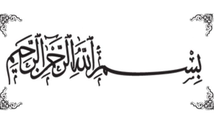 que veut dire bismillah