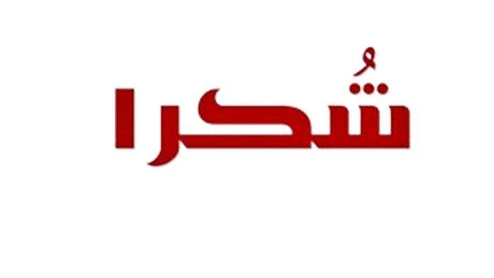Comment dire merci en arabe ?